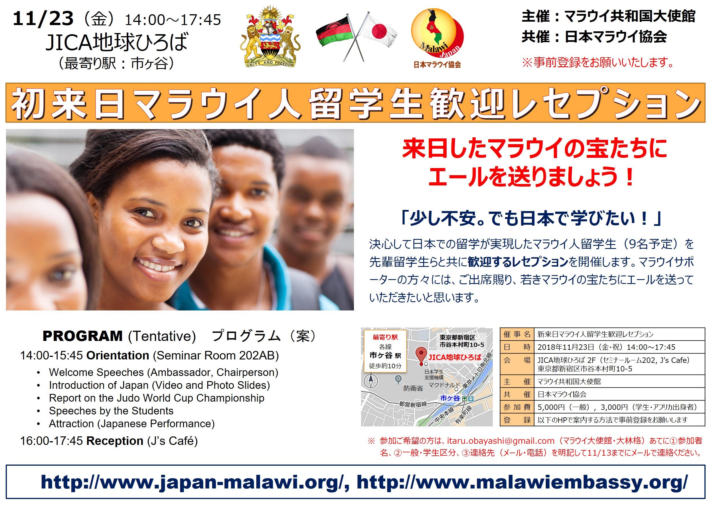 日本マラウイ協会 公式ホームペ...