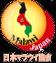 日本マラウイ協会ロゴ